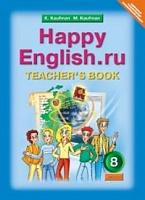 Кауфман. Happy English.ru. КДУ 8 класс. Методика. (ФГОС).