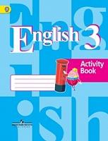 Кузовлев. Английский язык. 3 класс. (2-й год). Рабочая тетрадь. (ФГОС)