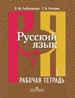 Рыбченкова. Русский язык. Рабочая тетрадь 7 класс. В 2-х ч. Ч.1. (к учебнику ФГОС)