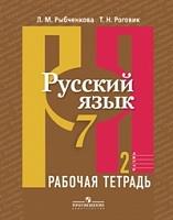 Рыбченкова. Русский язык. Рабочая тетрадь 7 класс. В 2-х ч. Ч.2. (к учебнику ФГОС)