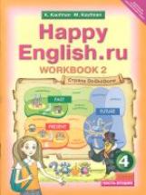 Кауфман. Happy English.ru. Рабочая тетрадь 4 класс. Часть №2. (ФГОС).