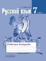 Ефремова. Русский язык. 7 класс. Рабочая тетрадь. (к уч.Ладыженской ФГОС)