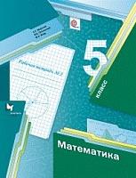 Мерзляк. Математика. 5 класс. Рабочая тетрадь. В 2-х частях. Часть 2. (ФГОС)