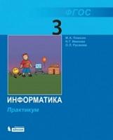 Плаксин. Информатика 3 класс. Практикум