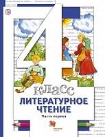 Виноградова. Литературное чтение. 4 класс. Учебник. В 3 ч. Часть 1. (ФГОС)