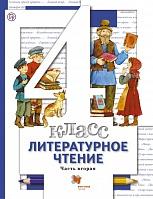 Виноградова. Литературное чтение. 4 класс. Учебник. В 3 ч. Часть 2. (ФГОС)