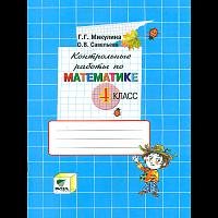 Микулина. Контрольные работы по математике. 4 класс. (ФГОС)