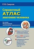 Самусев. Справочный атлас анатомии человека. На основе Международной анатомической терминологии.