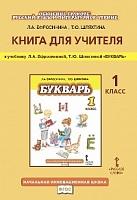 Ефросинина. Букварь. 1 класс. Книга для учителя. (ФГОС)