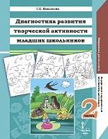 Максимова. Диагностика развития творческой активности мл.школьников. 3-10лет. В 2-х ч. Часть2.(ФГОС)