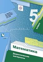 Мерзляк. Математика. 5 класс. Дидактические материалы. (ФГОС)