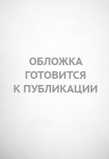 Теремов. Биология. Биологические системы и процессы. 11 класс. Учебник. (ФГОС).