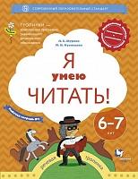 Журова. Я умею читать! Рабочая тетрадь для детей 6-7 лет. Часть 1. (ФГОС)