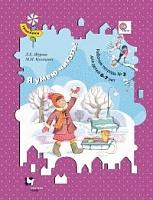 Журова. Я умею читать! Рабочая тетрадь для детей 6-7 лет. Часть 2. (ФГОС)