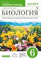 Пасечник. Биология. 6 класс. Многообразие покрытосеменных растений. Рабочая тетрадь. Тестовые задания ЕГЭ. (ФГОС).