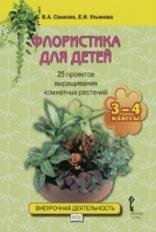 Самкова. Флористика для детей. 25 проектов выращивания комнатных растений. Учебное пособие для 3-4 класс. (ФГОС)