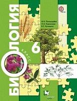 Пономарева. Биология. 6 класс. Учебник. (ФГОС)