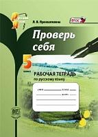 Прохватилина. Проверь себя. 5 класс. Рабочая тетрадь по русскому языку. (ФГОС)