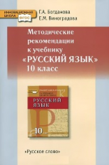 Богданова. Русский язык. 10 класс. Методические рекомендации. Базовый и углубленный уровни. (ФГОС)