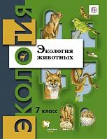 Бабенко. Экология животных. 7 класс. Учебник. (ФГОС)