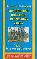 Узорова. Контрольные диктанты по русскому языку. 3 класс.