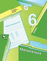 Мерзляк. Математика. 6 класс. Рабочая тетрадь. В 3-х частях. Часть 1. (ФГОС)