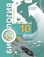 Пономарева. Биология. 10 класс. Учебник. Базовый уровень. (ФГОС)