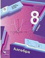 Мерзляк. Алгебра. 8 класс. Учебник. (ФГОС) /Полонский.