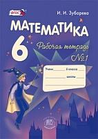 Зубарева. Математика. 6 класс. Рабочая тетрадь. В 2-х ч. Часть 1. (ФГОС)