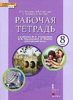 Комарова. Английский язык. 8 класс. Рабочая тетрадь. (ФГОС)