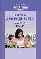 Ларионова. Английский язык. Brilliant. Начальная школа. Книга для родителей. (к уч.ФГОС)