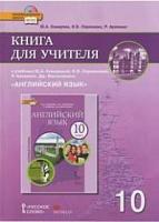 Комарова. Английский язык. 10 класс. Книга для учителя. Базовый уровень.(ФГОС)