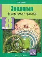Самкова. Экология. Экосистемы и человек. 8 класс. Учебник.