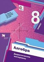 Мерзляк. Алгебра. 8 класс. Дидактические материалы. (ФГОС)