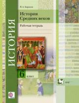Баранов. История средних веков. 6 класс. Рабочая тетрадь. (ФГОС)