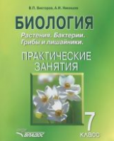 Никишов. Биология. Растения, бактерии, грибы и лишайники. Практические занятия. 7 класс. Учебное пособие