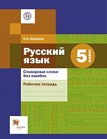 Ерёмина. Русский язык. 5 класс. Словарные слова без ошибок. Рабочая тетрадь. (ФГОС)
