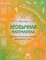 Кац. Необычная математика. Тетрадка логических заданий для детей 6-7 лет.(ФГОС).