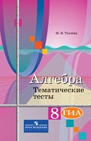 Ткачева. Алгебра. 8 класс. Тематические тесты. ГИА (к уч.Колягина)