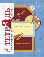 Рудницкая. Математика. 3 класс. Тетрадь для контрольных работ. (ФГОС)