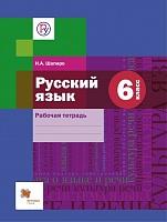 Шапиро. Русский язык. 6 класс. Рабочая тетрадь. (ФГОС)