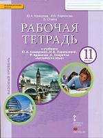 Комарова. Английский язык. 11 класс. Рабочая тетрадь. Базовый уровень (ФГОС)