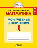 Истомина. Математика 1 класс. Мои учебные достижения. Контрольные работы