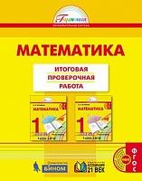 Истомина. Математика 1 класс. Итоговая проверочная работа