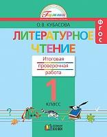 Кубасова. Литературное чтение 1 класс. Итоговая проверочная работа