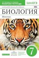 Латюшин. Биология. 7 класс. Животные. Рабочая тетрадь. Тестовые задания ЕГЭ. (ФГОС).