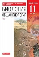 Сивоглазов. Общая биология. 11 класс. Учебник. Базовый уровень. (ФГОС)