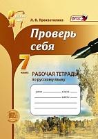 Прохватилина. Проверь себя. 7 класс. Рабочая тетрадь по русскому языку. (ФГОС)