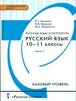 Гольцова. Русский язык. 10-11 класс. Учебник. Базовый уровень. В 2-х ч. Часть 1. (ФГОС)