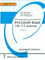 Гольцова. Русский язык. 10-11 класс. Учебник. Базовый уровень. В 2-х ч. Часть 2. (ФГОС)